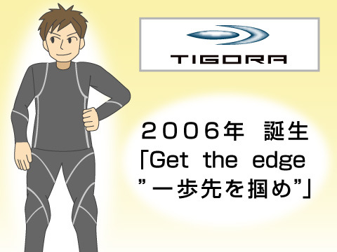 TIGORA(ティゴラ)