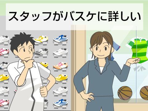 店のスタッフがバスケに詳しい