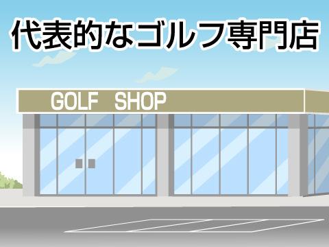 代表的なゴルフ専門店
