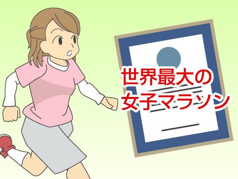 名古屋ウィメンズマラソンとは