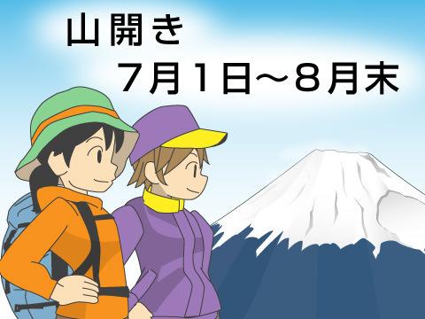 富士登山の時期