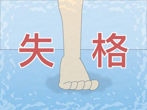プールの底を歩くと失格になる