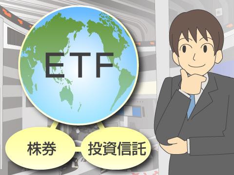 ETFとは何か