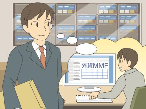 外貨MMFを購入するための事前準備