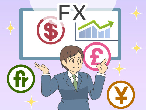 FX(外国為替証拠金取引)とは