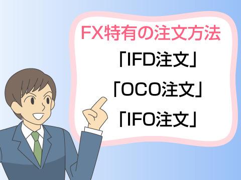 FX特有の注文方法
