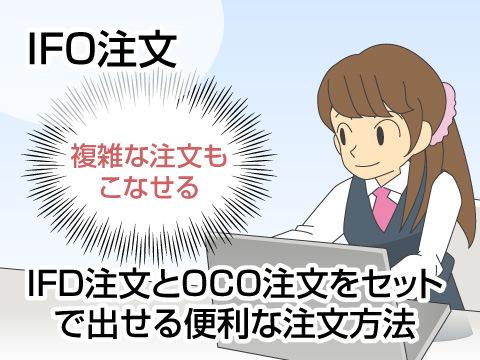IFO注文
