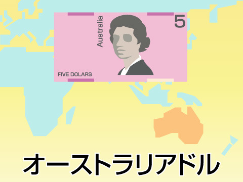 ドル オーストラリア 【2021年】豪ドル円(オーストラリアドル)の長期見通し・今後の予想がヤバイ!価格はどうなる?|今すぐ始めるFX投資