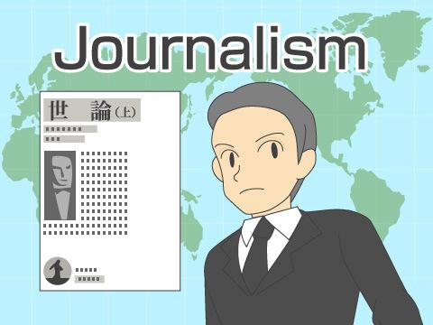 ジャーナリズムの意味