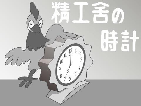 日本初のテレビCMは「セイコー」
