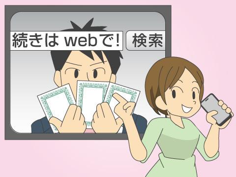 テレビCMから生まれた主な流行語