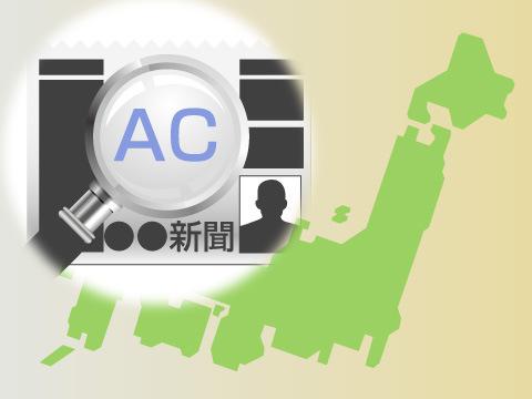 さまざまなキャンペーンを行うACジャパン