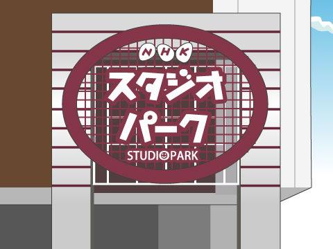 NHKスタジオパークは番組制作なども体験できる