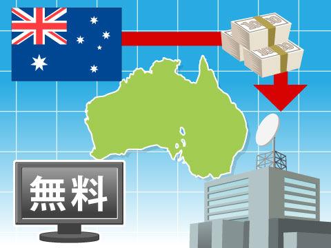人気番組も無料で見られるオーストラリア「ABC」