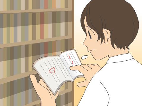 本の状態は確認を
