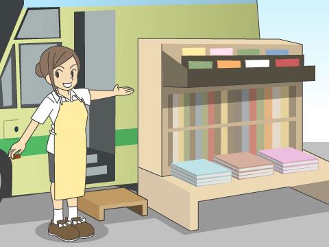 定期的に学校や図書館を回る巡回販売