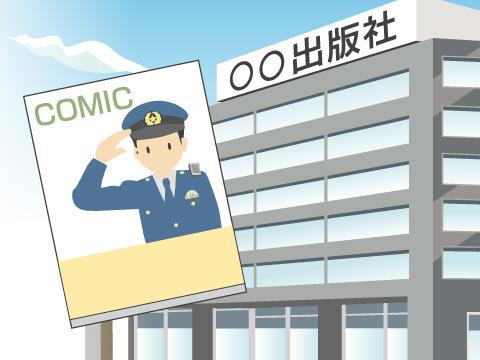 プロの漫画家に贈られる賞
