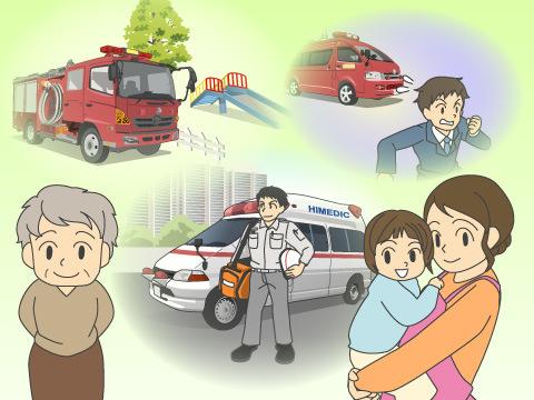 住民の日常生活の安全確保にも努める消防署