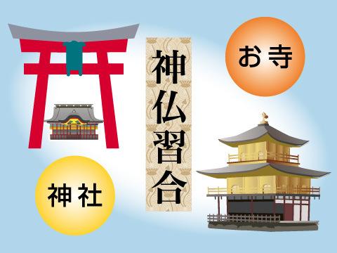 進行仏教行事と神道行事