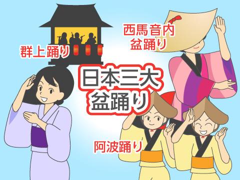 日本三大盆踊り