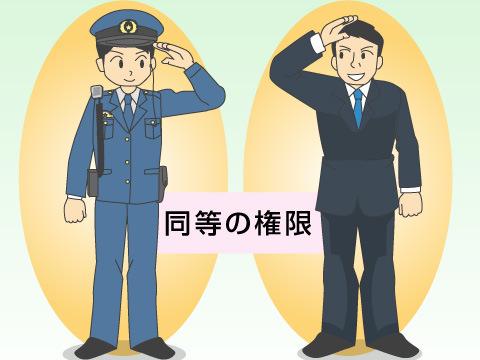 警察官と同等の権限を持つ