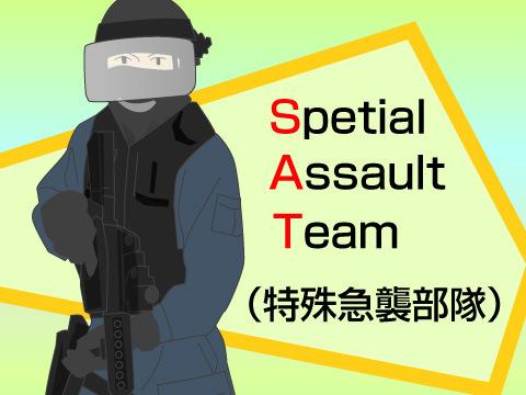 テロに対抗する強靭な部隊「SAT」