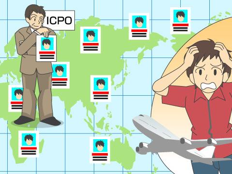 パブリネット】警察のネットワーク「国際刑事警察機構」