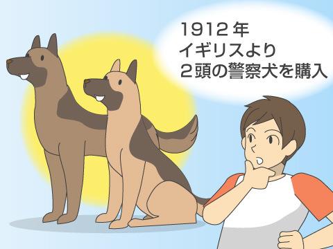 警察犬のはじまり