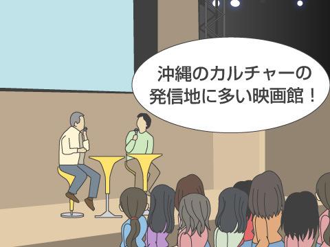 沖縄のカルチャーの発信地「桜坂劇場」