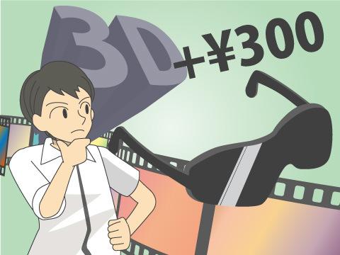 統一されつつある3D映画の料金