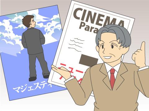 「名作」と呼ばれるものに映画館が登場