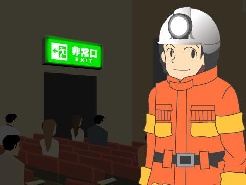 劇場と火災に関連する法規