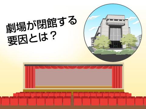 劇場・ホールの相次ぐ閉館から見る問題点