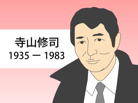 寺山修司(1935~1983)