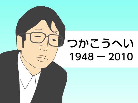 つかこうへい(1948~2010)