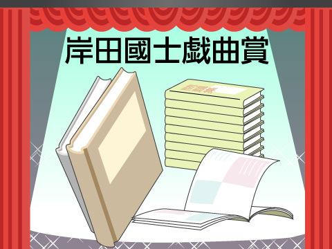 岸田國士戯曲賞