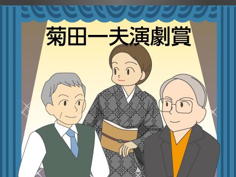 菊田一夫演劇賞
