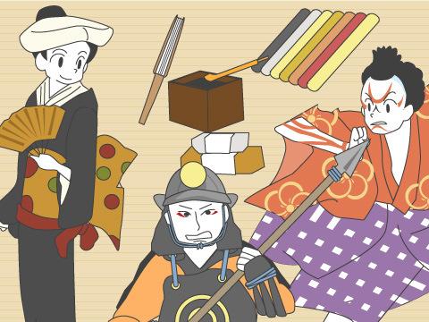 「お約束」を知れば、歌舞伎はとてもわかりやすい