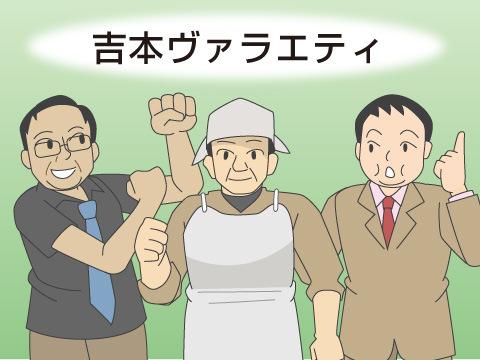 吉本新喜劇の誕生