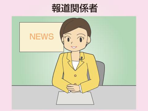 報道関係者