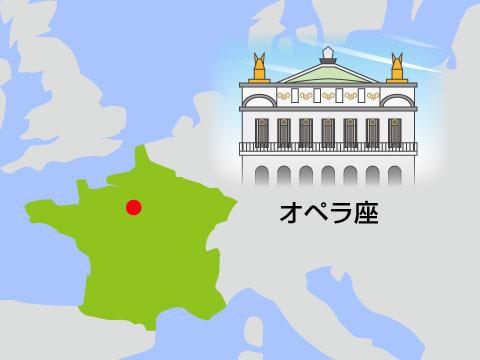 オペラ座(フランス)