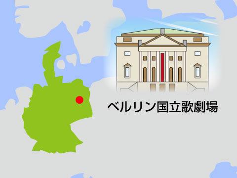 ベルリン国立歌劇場(ドイツ)