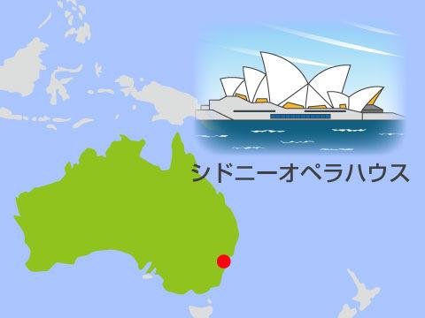 シドニーオペラハウス(オーストラリア)