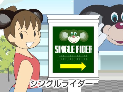 シングルライダー
