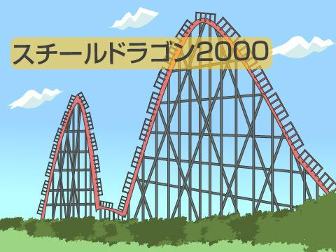 日本一高い!そして、長い!そして、さらに!!
