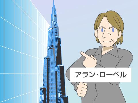 フランスのお騒がせスパイダーマン~高所で爽快感を得る?~