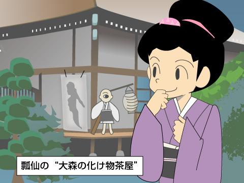 江戸時代には、現在のお化け屋敷の原型があった