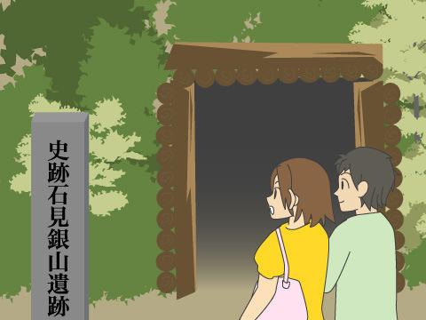 石見銀山遺跡とその文化的景観(島根県)