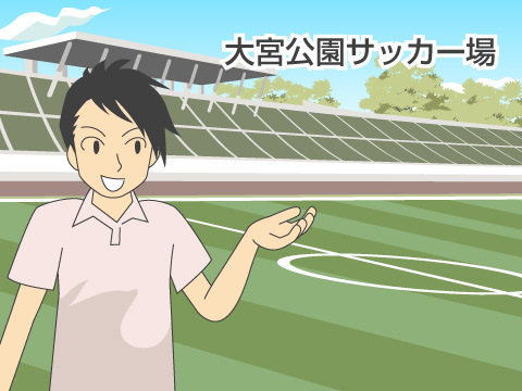 日本で最初のサッカー専用スタジアム