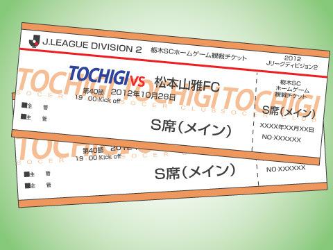 Jリーグやなでしこリーグのチケットを手に入れる
